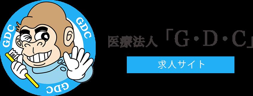 GDC採用サイト